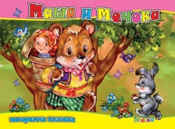 Маша и Мечока/ Панорамна книжка