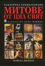Митове от цял свят: Тематична енциклопедия (твърда корица)