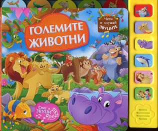 Големите животни (Музикална книжка)