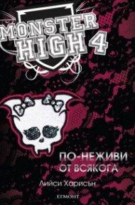 По-неживи от всякога (Monster High 4)