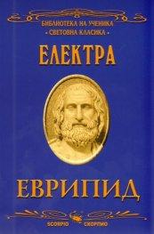 """Електра/ Библиотека на ученика """"Световна класика"""""""