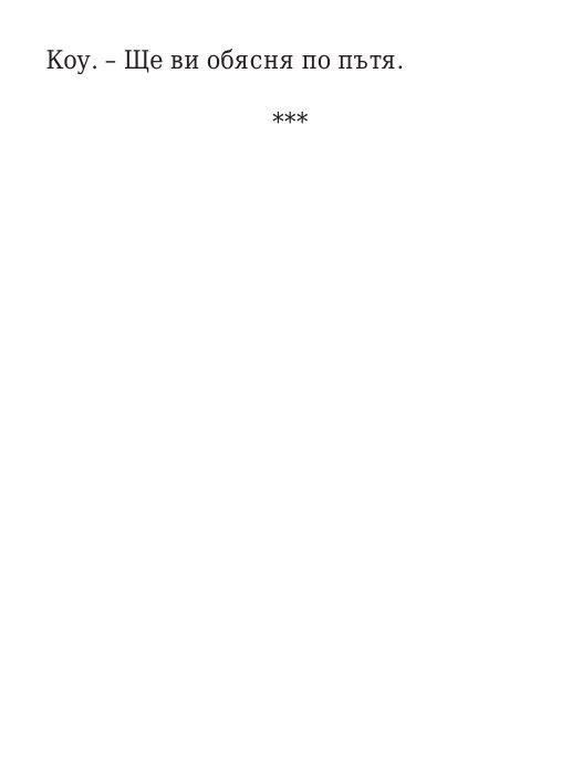 Роякът се спуска - Кн.2 Дивогласи