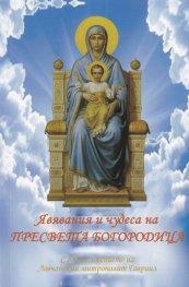 Явявания и чудеса на Пресвета Богородица