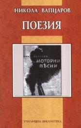 Поезия. Никола Вапцаров