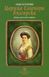 Царица Елеонора Българска. Документален роман
