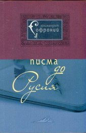 Писма до Русия