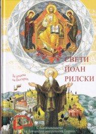 Свети Йоан Рилски (За децата на България)