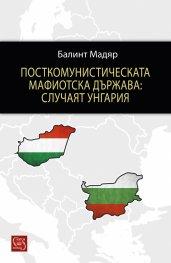 Посткомунистическата мафиотска държава: случаят Унгария
