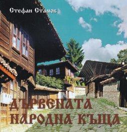 Дървената народна къща (трето преработено и допълнено издание)