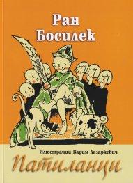 Патиланци (с илюстрации на Вадим Лазаркевич)