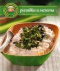 Разядки и мезета/ Любими домашни рецепти