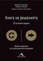 Книга на решенията (50 успешни модела)