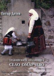 Тракийските традиции в село Омарчево