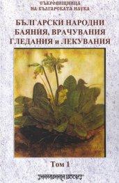 Български народни баяния, врачувания, гледания и лекувания Т.1