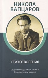 Стихотворения/ Никола Вапцаров