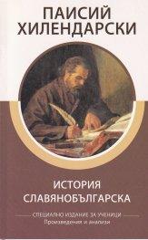 История Славянобългарска (Специално издание за ученици)