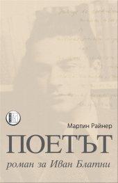 Поетът. Роман за Иван Блатни