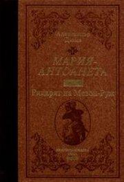 Мария - Антоанета Т.4 - Рицарят на Мезон-Руж / лукс.