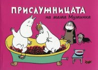 Прислужницата на мама Муминка