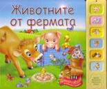Животните от фермата/ Музикална книжка
