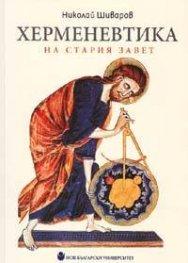 Херменевтика на Стария завет