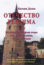Отечество Гердима Т.I, Кн.2: Културно-просветно делото на селото и околните села от каза Хаскьой