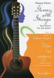 Игри със струни: Леки пииеси за соло китара Том 4