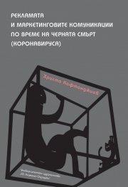 Рекламата и маркетинговите комуникации по време на черната смърт (коронавируса)