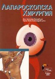 Лапароскопска хирургия