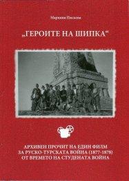 """""""Героите на Шипка"""". Архивен прочит на един филм за руско-турската война (1877-1878) от времето на Студената война"""