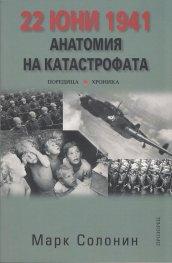 22 юни 1941: Анатомия на катастрофата