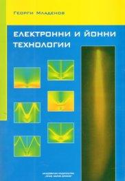 Електронни и йонни технологии