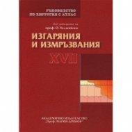 Ръководство по хирургия с атлас Т.XVII: Изгаряния и измръзвания