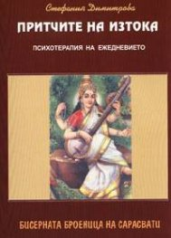Притчите на Изтока: Бисерната броеница на Сарасвати