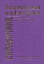 Психиатричен енциклопедичен справочник