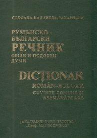 Румънско-български речник. Общи и подобни думи
