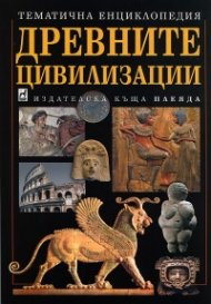 Древните цивилизации. Тематична енциклопедия