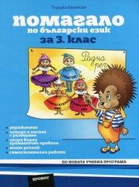Помагало по български език за 3 клас (По новата учебна програма)