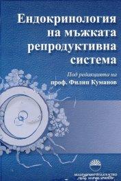 Ендокринология на мъжката репродуктивна система