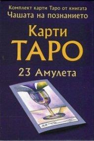 """Комплект карти Таро от книгата """"Чашата на познанието"""" (23 амулета)"""