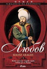 Осман. Раждането на империята  Ч.1: Любов