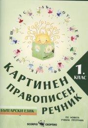 Картинен правописен речник - 1 клас. Български език (По новата учебна програма)