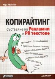 Копирайтинг. Съставяне на Рекламни и PR текстове