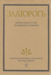 ЗЛАТОРОГЪ. Юбилейно издание по случай 100-годишнината на списанието