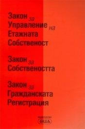 Закон за управление на етажната собственост/ В сила от 1.05.2009 г.