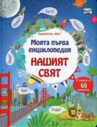 Моята първа енциклопедия: Нашият свят