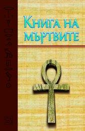 Книга на мъртвите