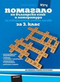 Помагало по български език и литература за 3 клас - ИУЧ