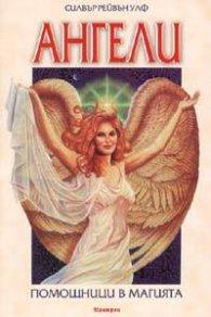 Ангели - помощници в магията