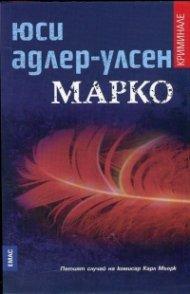 Марко